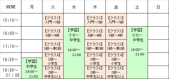 授業スケジュール
